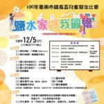 109年「鹽水家鄉我最繪」臺南市議長盃兒童寫生比賽