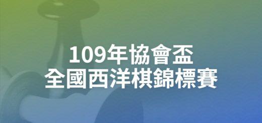 109年協會盃全國西洋棋錦標賽