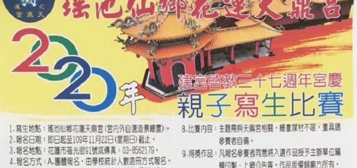 109年度瑤池仙鄉花蓮天鼎宮。親子寫生比賽