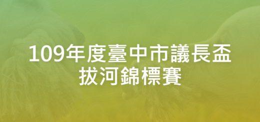 109年度臺中市議長盃拔河錦標賽