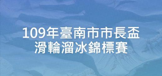 109年臺南市市長盃滑輪溜冰錦標賽
