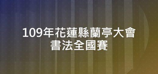 109年花蓮縣蘭亭大會書法全國賽