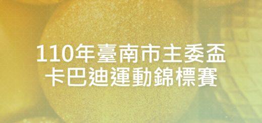 110年臺南市主委盃卡巴迪運動錦標賽