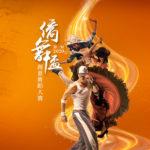 2020第一屆僑舞盃創意舞蹈大賽