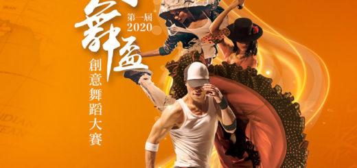 20第一屆僑舞盃創意舞蹈大賽