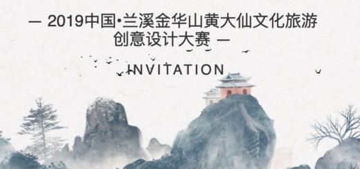 2019中國・蘭溪金華山黃大仙文化旅遊創意設計大賽