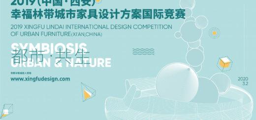 2019(中國.西安)幸福林帶城市家具設計方案國際競賽