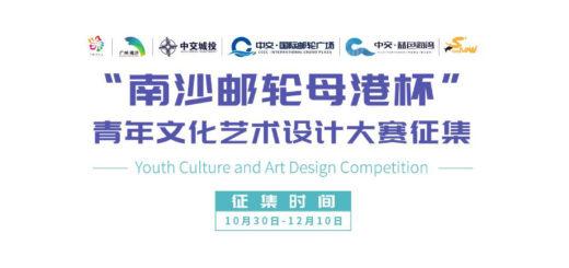 2020「世界新灣區。南沙新文創」首屆「南沙郵輪母港杯」青年文化藝術設計大賽