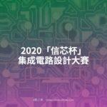 2020「信芯杯」集成電路設計大賽