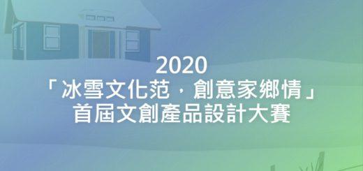 2020「冰雪文化范,創意家鄉情」首屆文創產品設計大賽