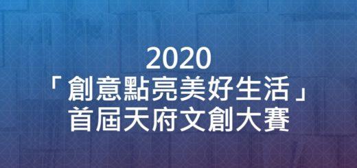2020「創意點亮美好生活」首屆天府文創大賽