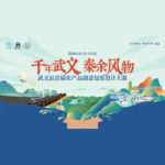 2020「千年武義,秦餘風物」首屆武義縣農產品創意包裝設計大賽