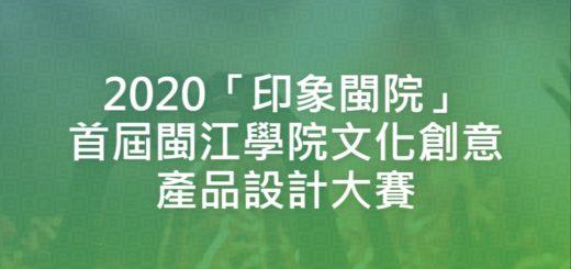 2020「印象閩院」首屆閩江學院文化創意產品設計大賽