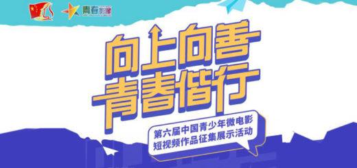 2020「向上向善.青春偕行」第六屆中國青少年微電影短視頻徵集