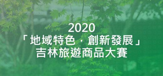 2020「地域特色,創新發展」吉林旅遊商品大賽