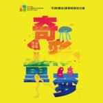 2020「奇彩.童夢」中國(佛山)童裝圖案設計大賽