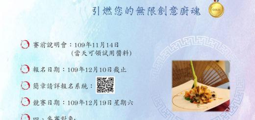 2020「寶之川」麻辣創意健康料理大賽
