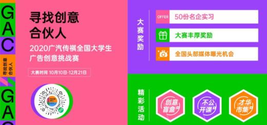 2020「尋找創意合夥人」廣汽傳祺全國大學生廣告創意挑戰賽