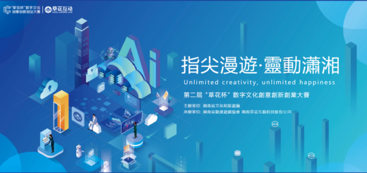 2020「指尖漫遊.靈動瀟湘」第二屆「草花杯」數字文化創意創新創業大賽