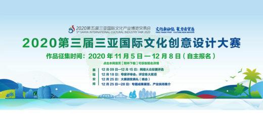 2020「文化新動能、聚力自貿港」第三屆三亞國際文化創意設計大賽