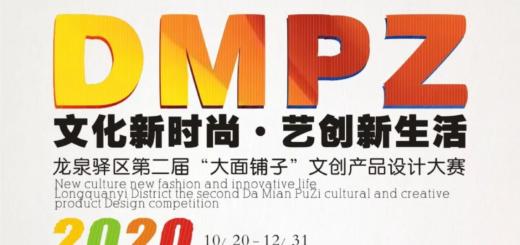 2020「文化新時尚.藝創新生活」第二屆龍泉驛區大面鋪子文化創意產品設計大賽
