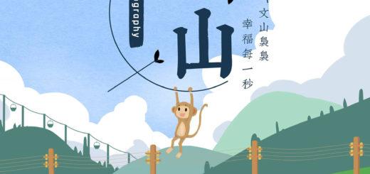 2020「文山幸福之美」第二屆灣在文山「聞山.文山」攝影比賽