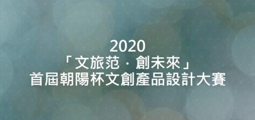 2020「文旅范.創未來」首屆朝陽杯文創產品設計大賽