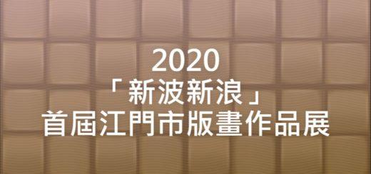 2020「新波新浪」首屆江門市版畫作品展