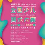 2020「新芽計畫」少兒美術大賽