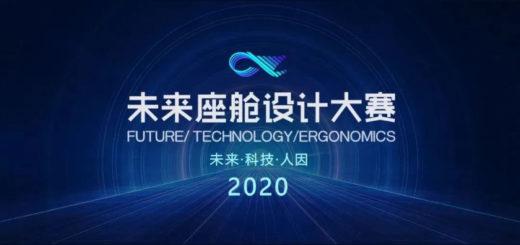 2020「未來.科技.人因」首屆未來座艙創新設計大賽