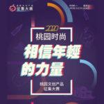2020「桃園時尚,相信年輕的力量」桐鄉桃園文創產品徵集大賽