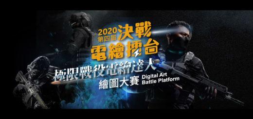 2020「極限戰役電繪達人」第四屆決戰電繪擂台繪圖大賽