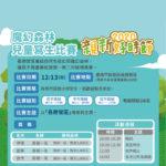 2020「清新好時節」魔幻森林兒童寫生比賽