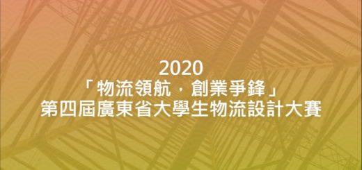 2020「物流領航,創業爭鋒」第四屆廣東省大學生物流設計大賽