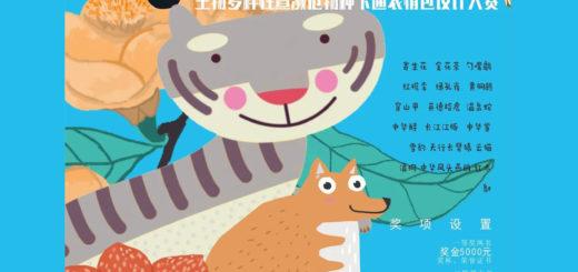 2020「生命.存在」生物多樣性暨瀕危物種卡通表情包設計大賽