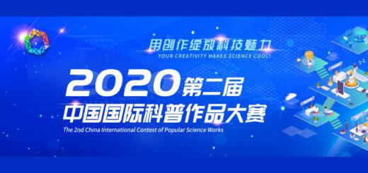 2020「用創作綻放科技魅力!」第二屆中國國際科普作品大賽