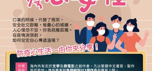 2020「疫心安住」光覺文教公益協會文學暨微電影創作比賽