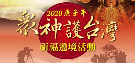 2020「眾神護台灣.繞境祈福活動」攝影比賽