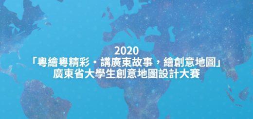 2020「粵繪粵精彩·講廣東故事,繪創意地圖」廣東省大學生創意地圖設計大賽