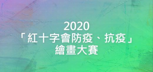 2020「紅十字會防疫、抗疫」繪畫大賽