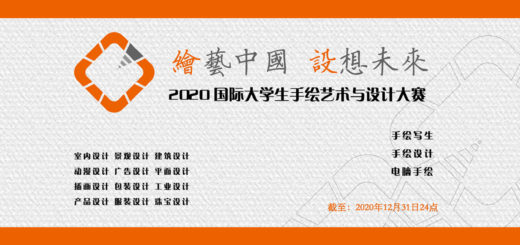 2020「繪藝中國,設想未來」國際大學生手繪藝術與設計大賽