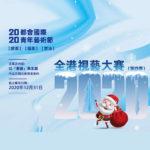 2020「聖誕」都會國際青年藝術節.全港視藝大賽(第四季)