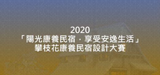 2020「陽光康養民宿,享受安逸生活」攀枝花康養民宿設計大賽