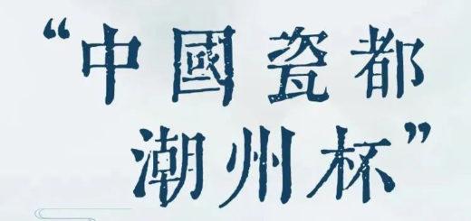 2020「魅力瓷都、天下潮州」中國瓷都「潮州杯」陶瓷設計大獎