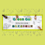 2020「Green Go!」綠色彩繪比賽