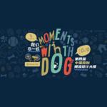 2020「Moments With Dog 我們在一起」第四屆中國原創潮流設計大賽