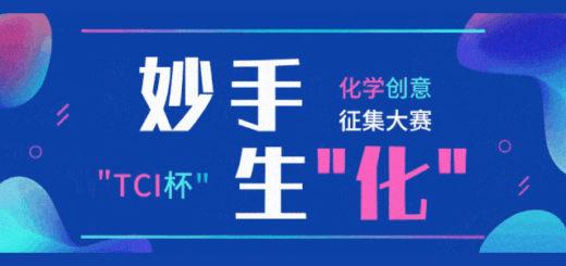2020「TCI杯」妙手生「化」化學創意徵集大賽