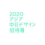 2020アジア中日デザイン招待展