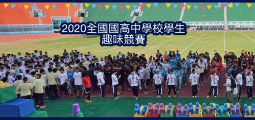 2020全國國高中學校學生趣味競賽