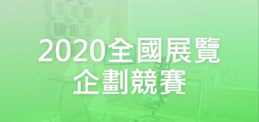 2020全國展覽企劃競賽
